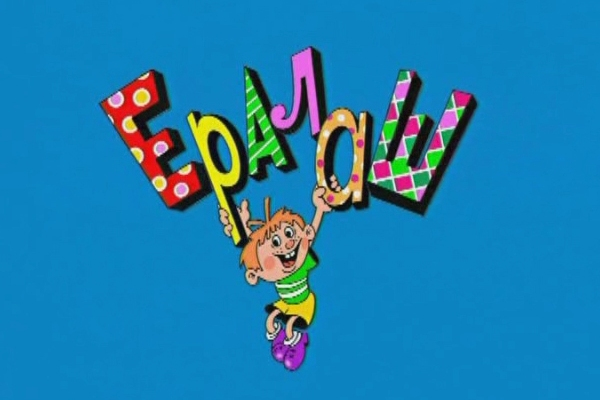 "Nizhny Novgorod children are invited to take part in casting for new episodes of ""Eralash"""