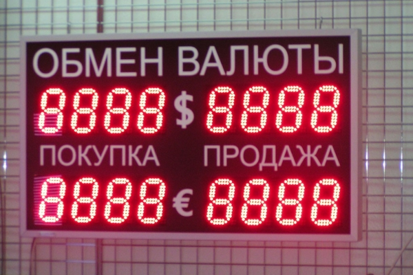 Euro Exchange Rate has decreased by 2 Rubles on 25th of November