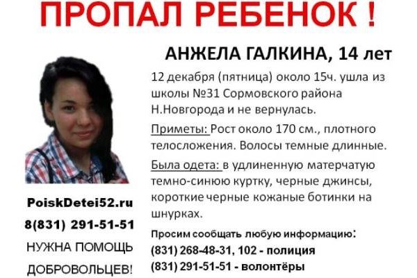 Missing 14-year Old Teenager from Nizhny Novgorod Angelika Galkina