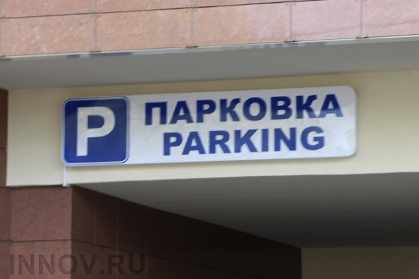 Paid Parking Places will appear in Nizhny Novgorod by the Next Year