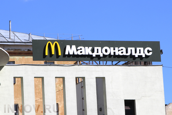 MacDonald's in Nizhny Novgorod is back again