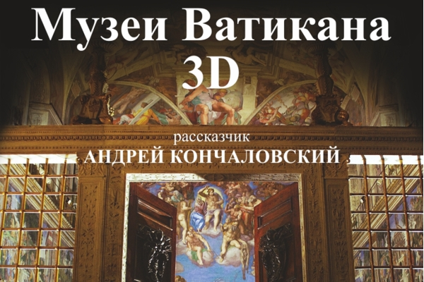 """Vatican Museum 3D"" – a Unique Premier in Cinema Park"